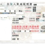 外國人登錄證明書