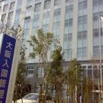 入国管理局 大阪