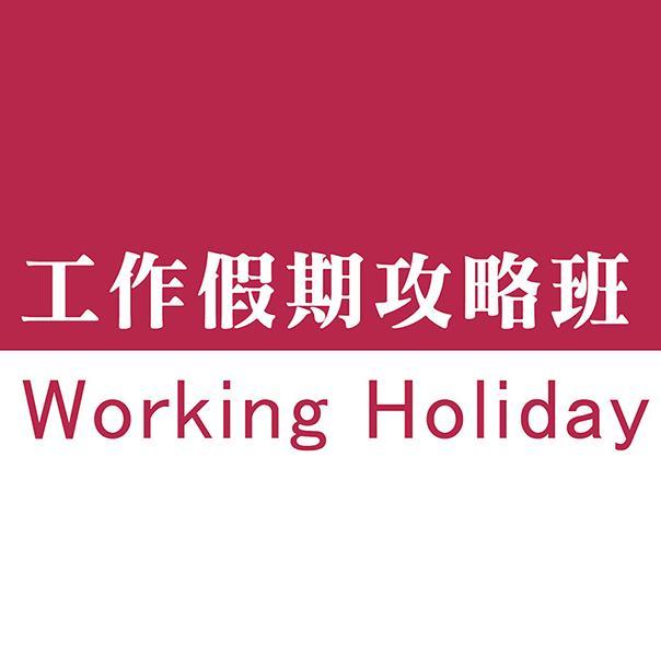 工作假期攻略班logo