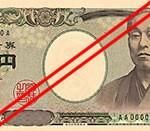 日本的貨幣08