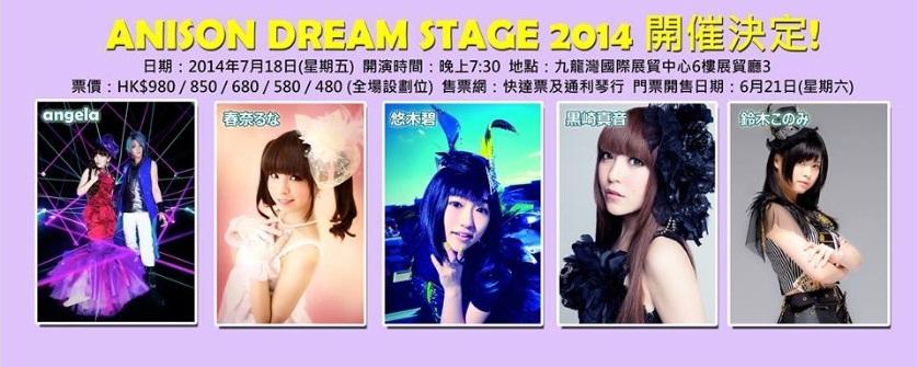 演唱會02anison dream