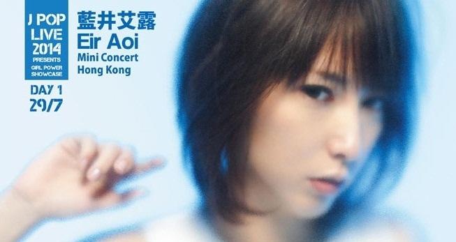 演唱會03藍井ERU02