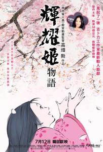 電影01輝耀姬