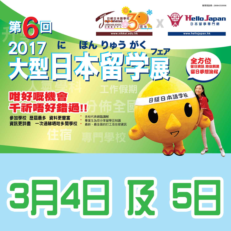3月4日及5日全新大型日本留學展|...