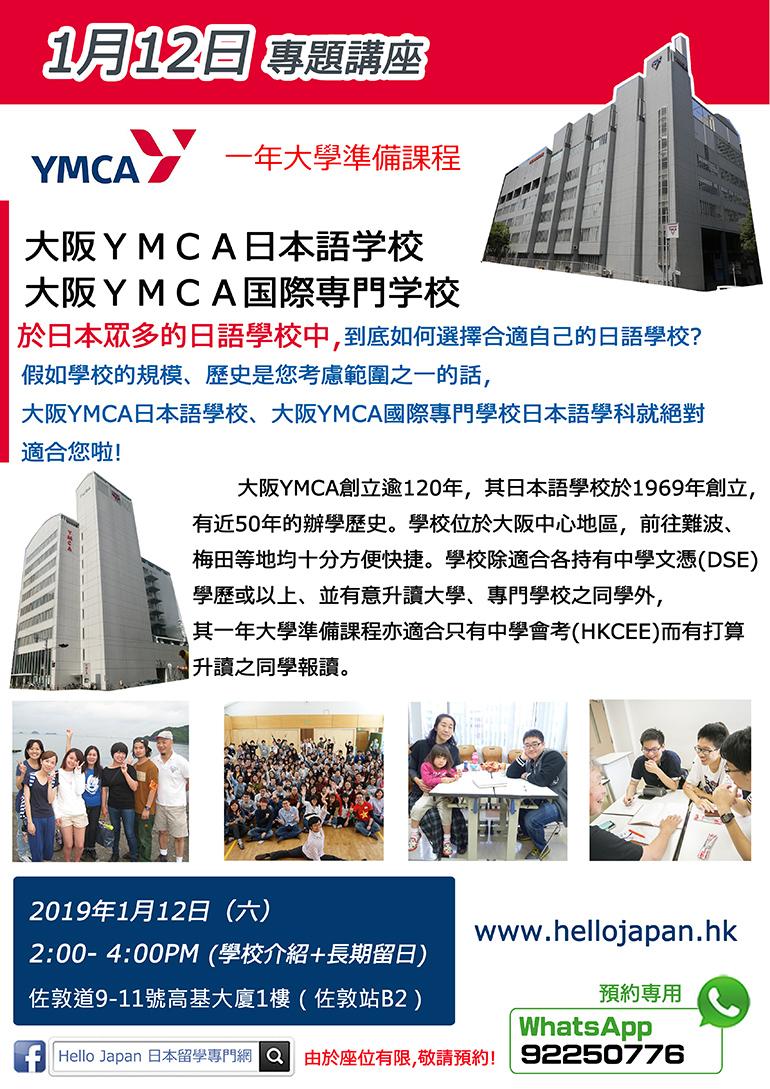 112_YMCA730