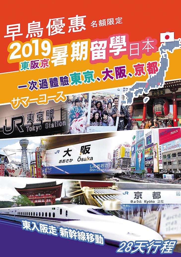 2019_東阪急