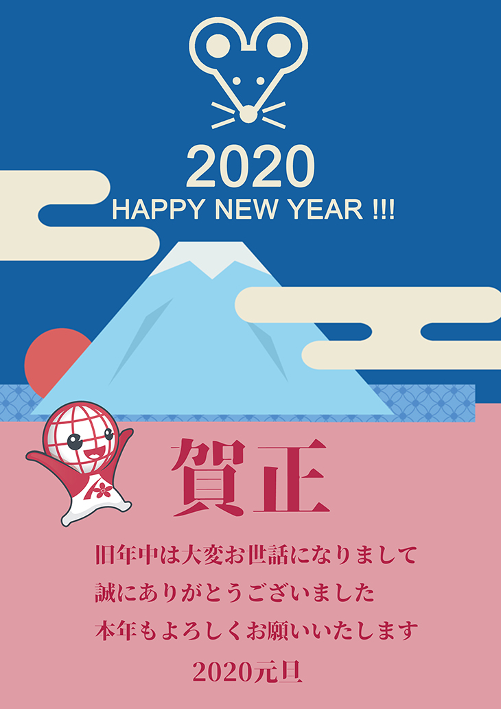 new year 2020_730