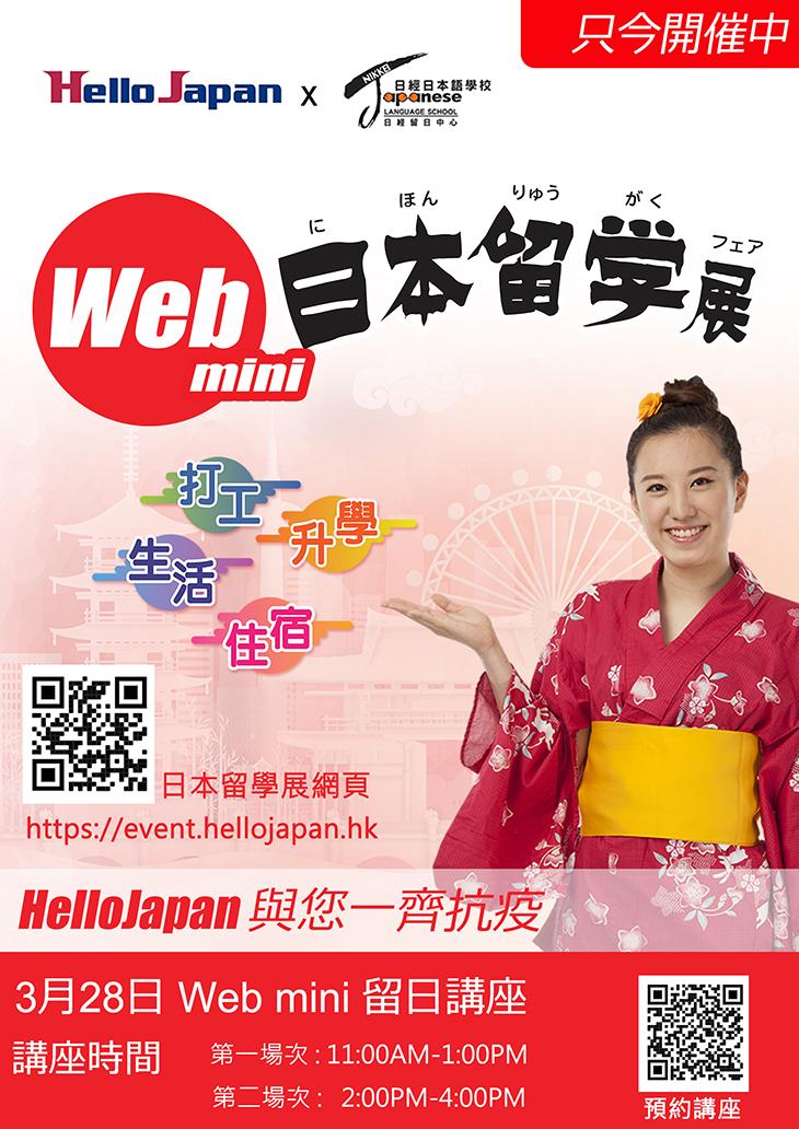 web mini poster_730