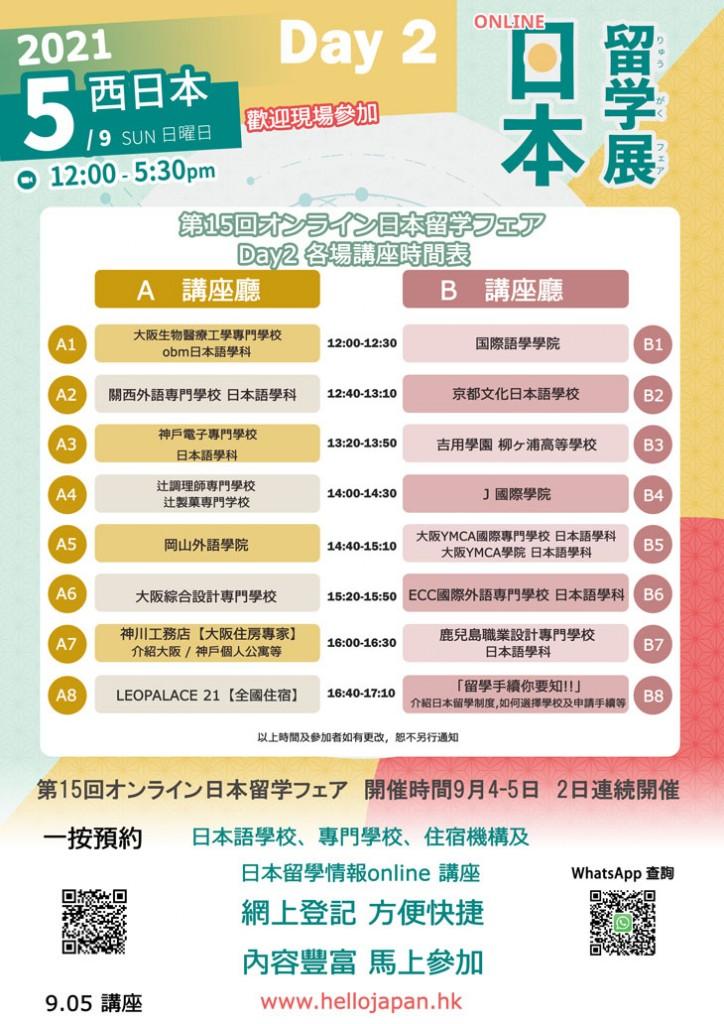 Internet_meeting_Poster_905_v1_730